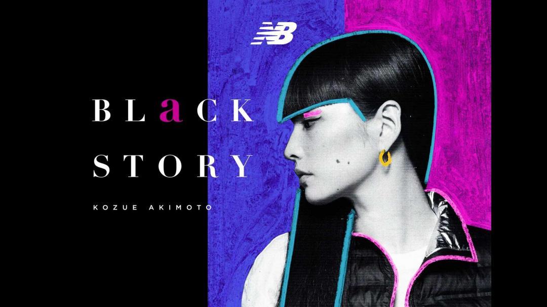 18FW New Balance × Kozue Akimoto BLACK STORY vol.3 Creative