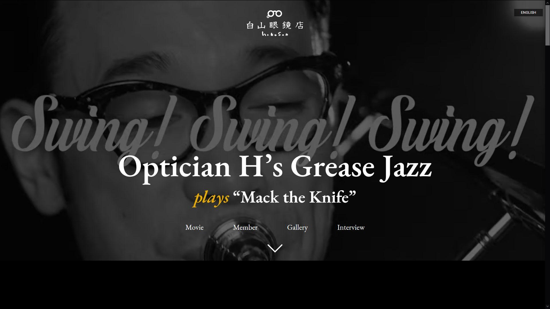 """白山眼鏡店 Optician H's Grease Jazz plays """"Mack the Knife"""" PV & LP 制作"""