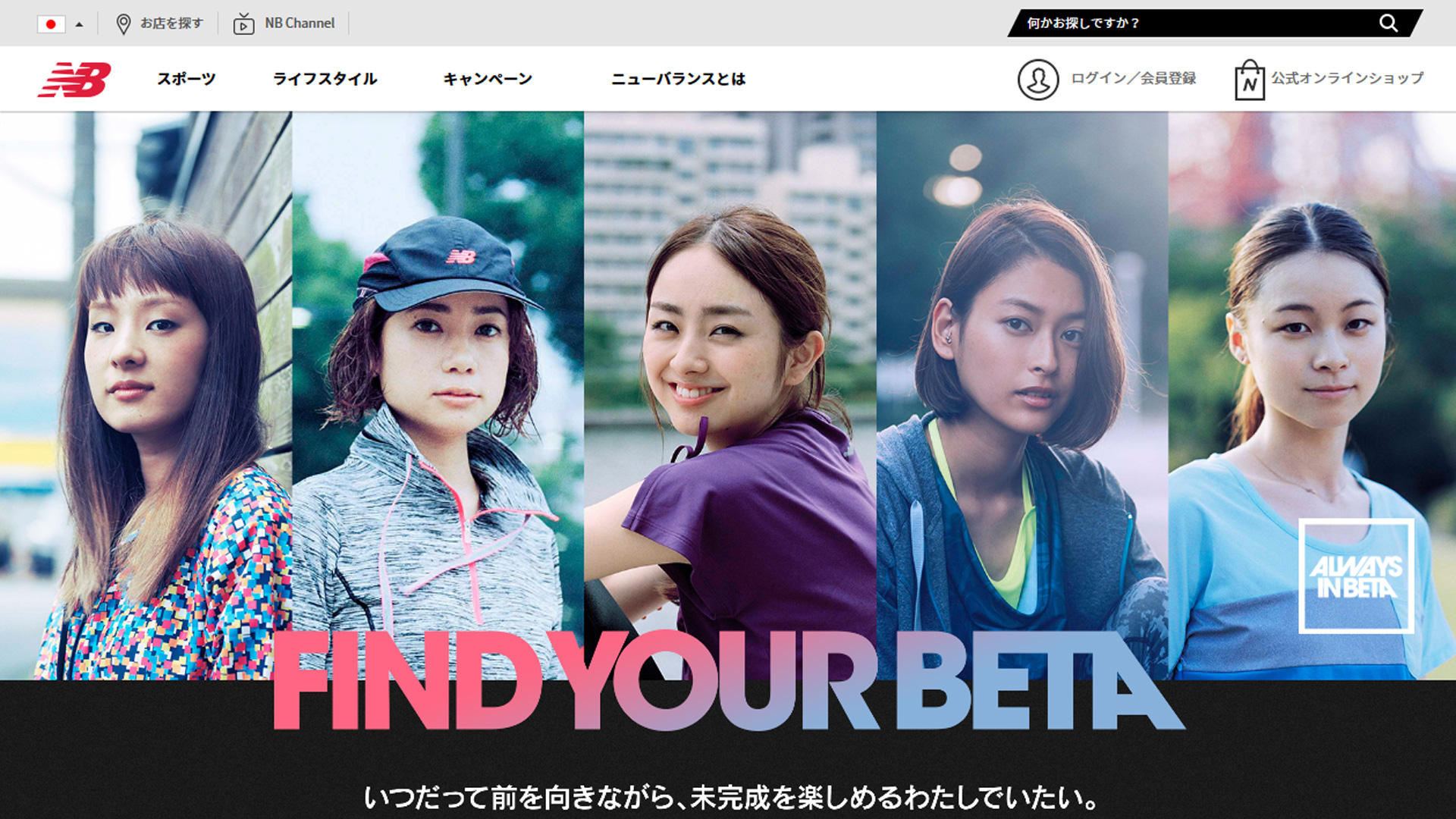 New Balance Japan OWNED MEDIA 「BETA MAG」「goodmorning sunshine」「FIND YOUR BETA」 制作 ・ 運用