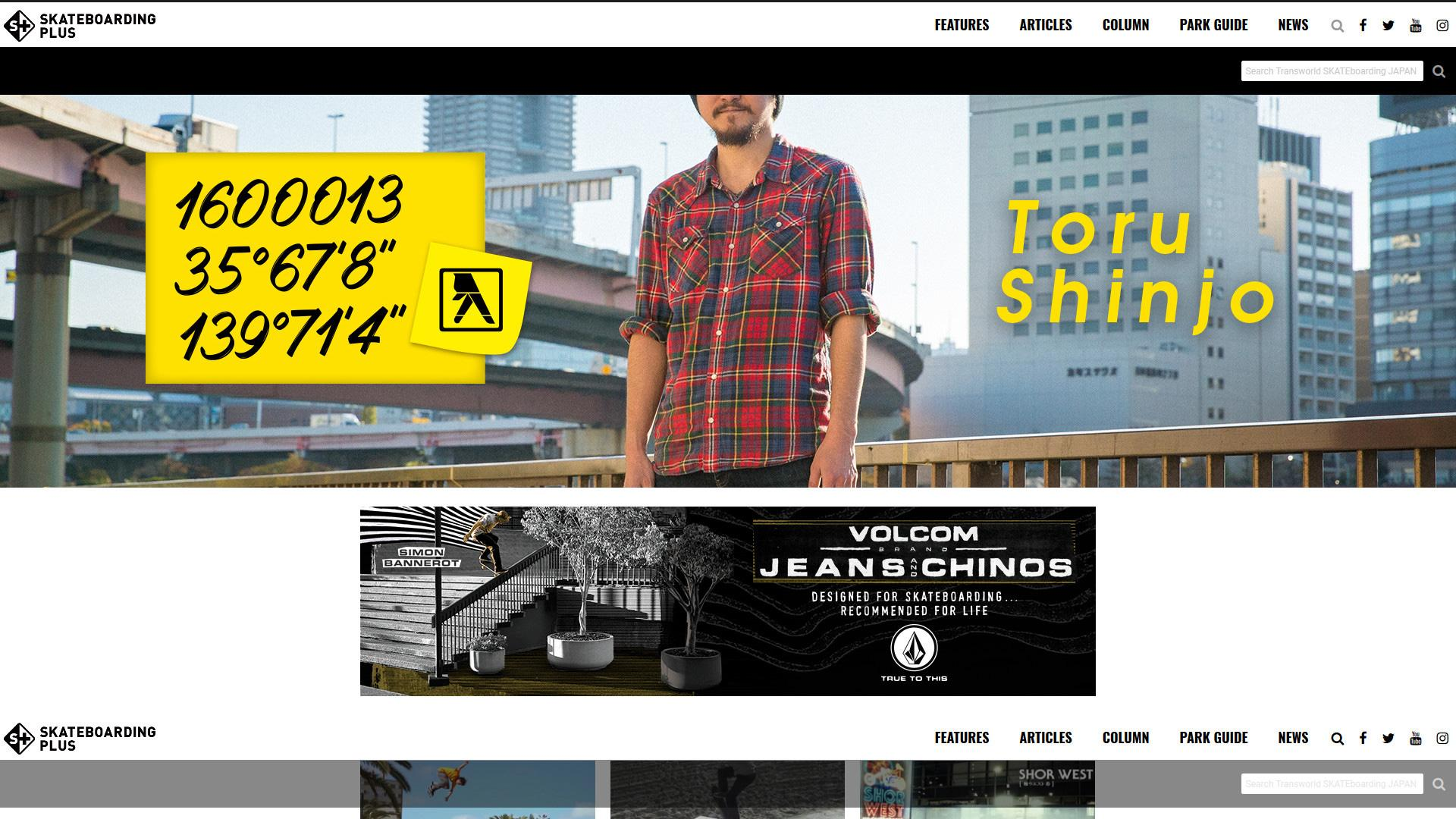 SKATEBOARDING PLUS Website Renewal